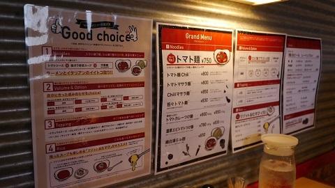 札幌市 トマト麺 Vegie (ベジィ)