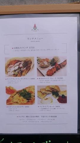 札幌市 トルコ カフェ & レストラン ラーレ
