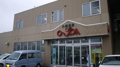 小樽温泉 O・SPA オスパ