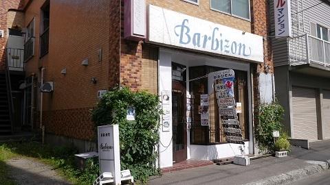 珈琲館ばるびぞん (BARBIZON)
