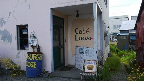 カフェ デ ルース (CAFE de LOOSE)