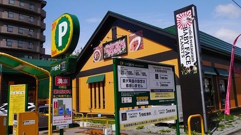 BABY FACE PLANET'S(ベビーフェイスプラネッツ) 札幌宮の森店