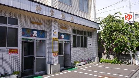 札幌市中央区の銭湯 神宮温泉