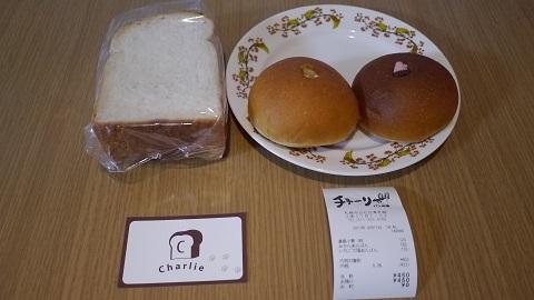 パンの店 チャーリー