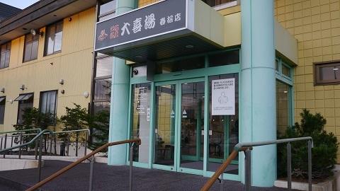 釧路温泉 大喜湯 春採店