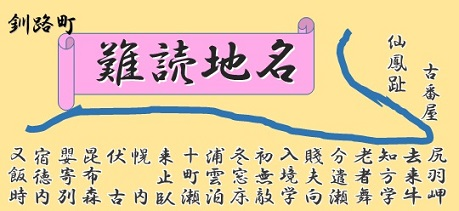 釧路町 北太平洋シーサイドライン(難読地名)