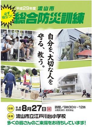流山市総合防災訓練2017-1
