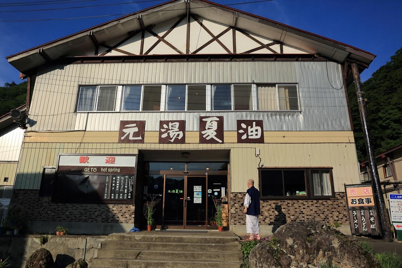 2017 6 24 夏油御温泉の玄関 ブログ用.jpg