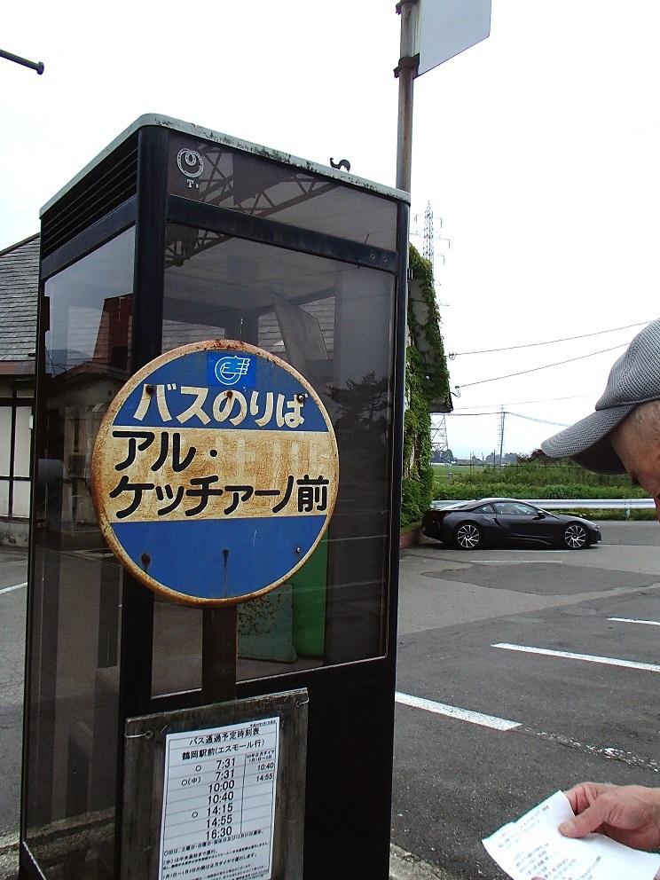 2017 6 25 めったに来ないけどバス停があるぞー ブログ用.jpg