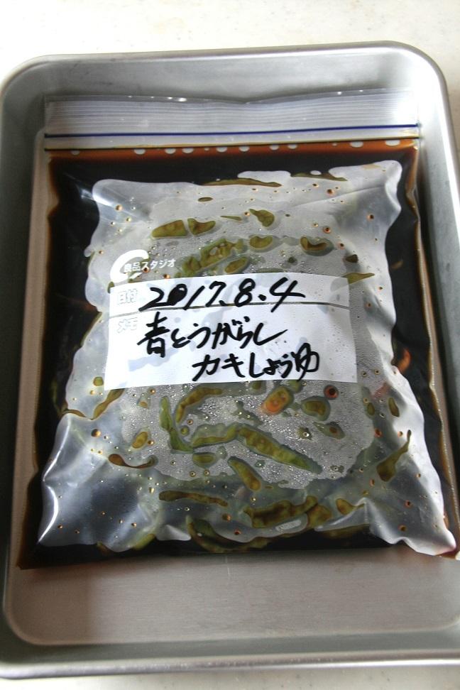 2017 8 4 青唐辛子の醤油漬け ブログ用.jpg