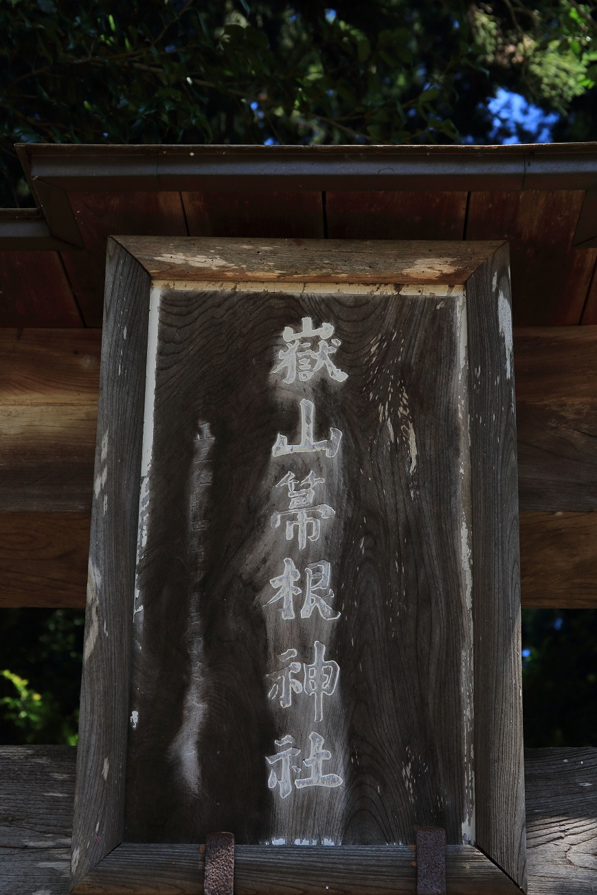 2017 9 1 御嶽山箒根神社 ブログ用.jpg