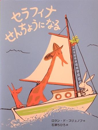0448 Capitaine Serafina