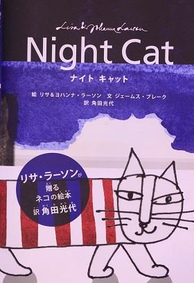 Night Cat 角田光代訳