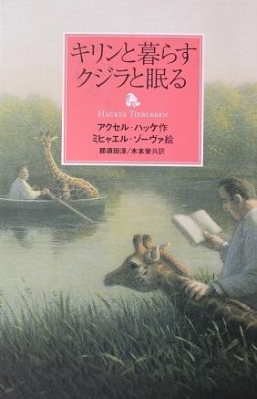 0466_アクセル・ハッケ