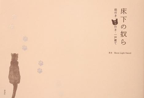 床下の奴ら(四国のとある猫野郎たちの話)
