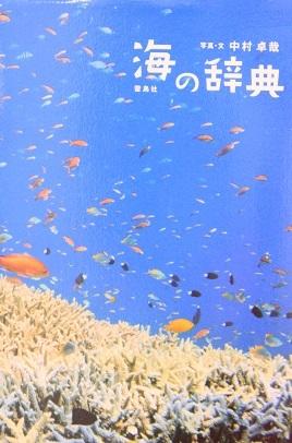 0481_海の辞典
