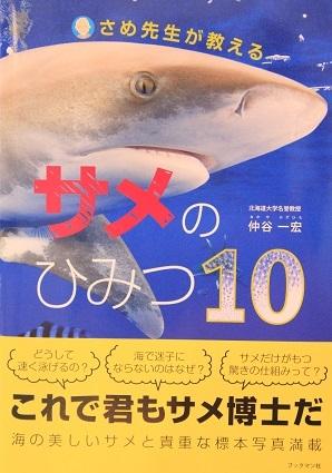 0481_サメのひみつ10_仲谷一宏