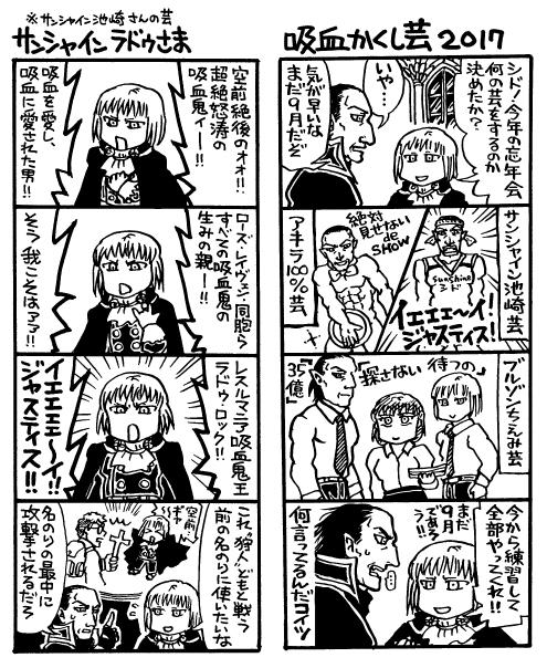 吸血かくし芸2017