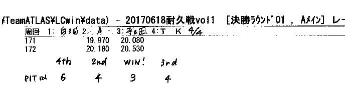 20170618耐久4