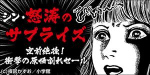 TOWER RECORDS〈シン・怒涛のサプライズ〉空前絶後、衝撃の原価割れセール