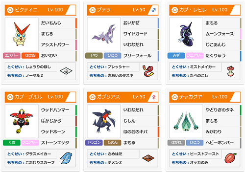 pokecen20170827_team.png