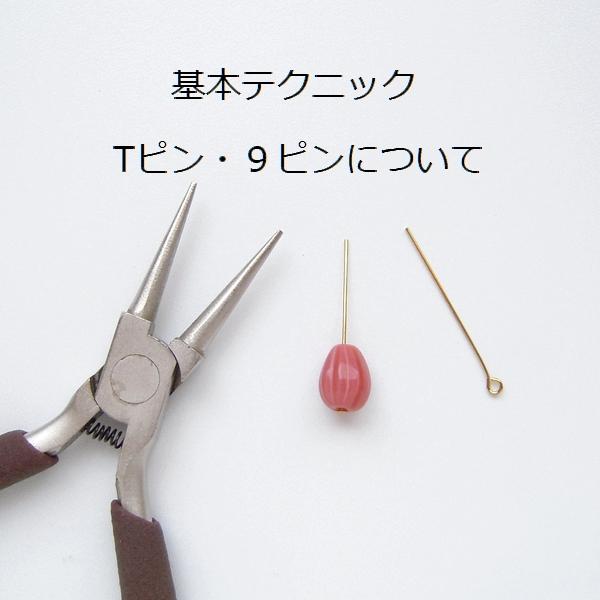 「Tピン・9ピンの曲げ方・選び方」アクセサリー作りの基本テクニック③
