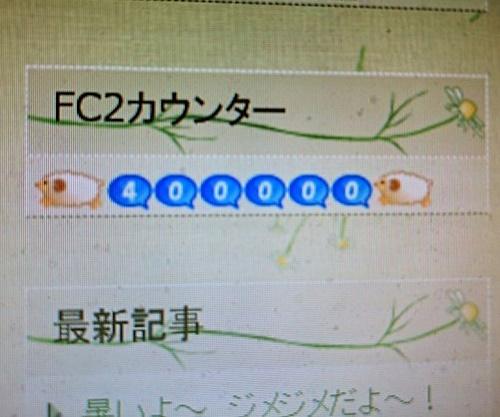 oharumamaさんキリ番ゲット!