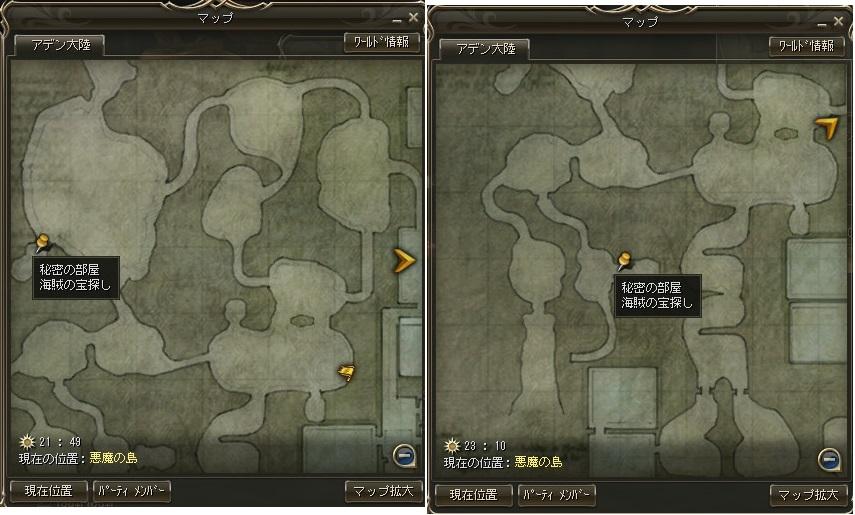 海賊の宝の地図の切れ端4