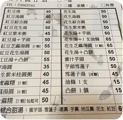 三六圓仔店メニュー
