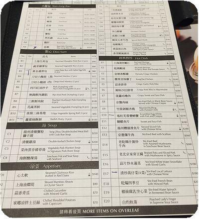 樂天皇朝台灣メニュー2