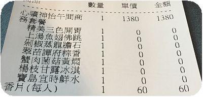 台北四七名人宴領収書