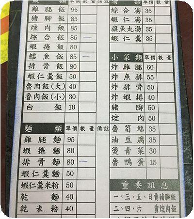 南港老店魯肉飯メニュー