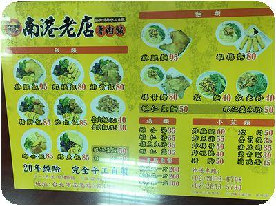 南港老店魯肉飯写真メニュー