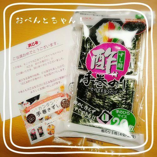 モニプラ★株式会社浜乙女 酢付手巻のり