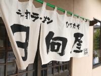 佐野ラーメン青竹手打ラーメン日向屋10