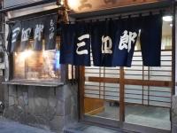 三四郎錦糸町コの字02