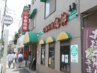 中華料理丸仲狛江チャーハン06