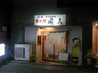 岡久中板橋海鮮魚介居酒屋06