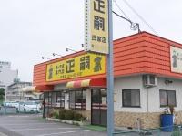 正嗣焼餃子宇都宮氏家04