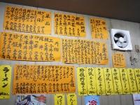 昇龍浮間舟戸板橋中華03