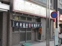 丸大ホール川崎大衆酒場07