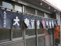 丸大ホール川崎大衆酒場08
