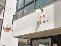 拉麺アイオイ板橋区醤油ラーメン08