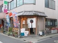 九絵大岡山海鮮刺身04