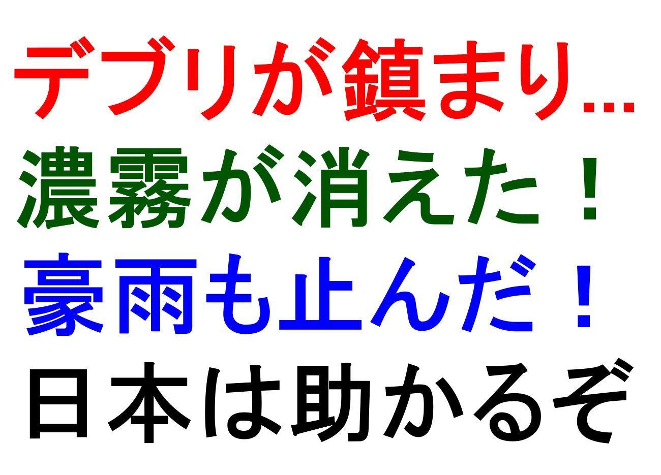 20170612-01-JapanOK.jpg