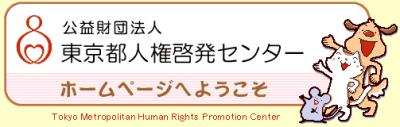 20170708-02-toukyoujinken-400x127.png