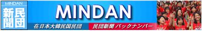 20170708-12-mindan-400x63.png