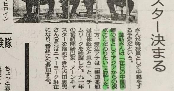 20170716-04-renhou_zainich5.jpg