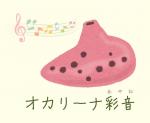 オカリーナ彩音 (大橋)