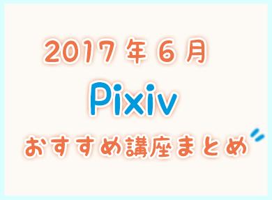 201706Pixiv.jpg